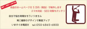 お店のホームページを5万円で制作します。スマホ対応・SEO対策もバッチリ