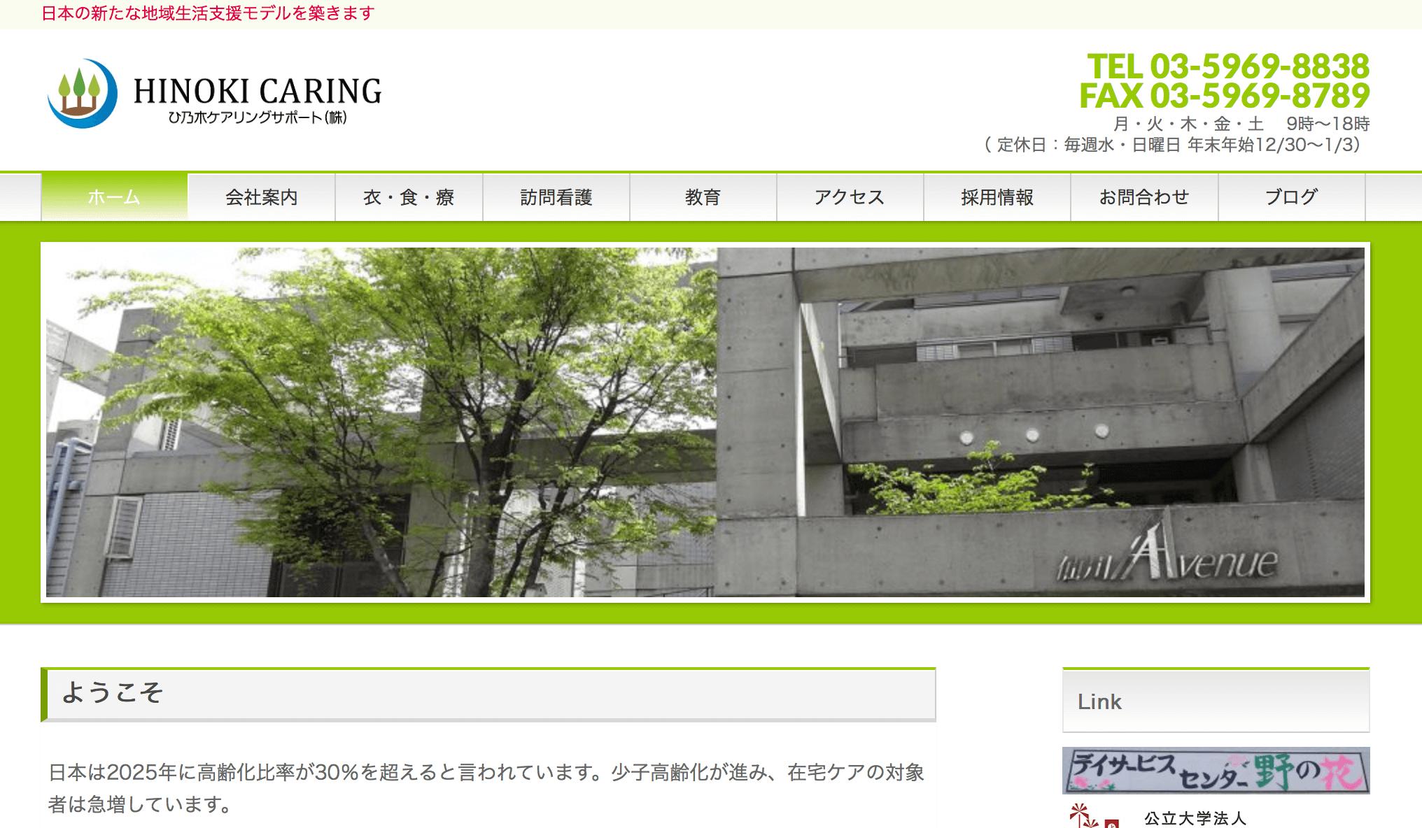 ひ乃木ケアリングサポート株式会社様