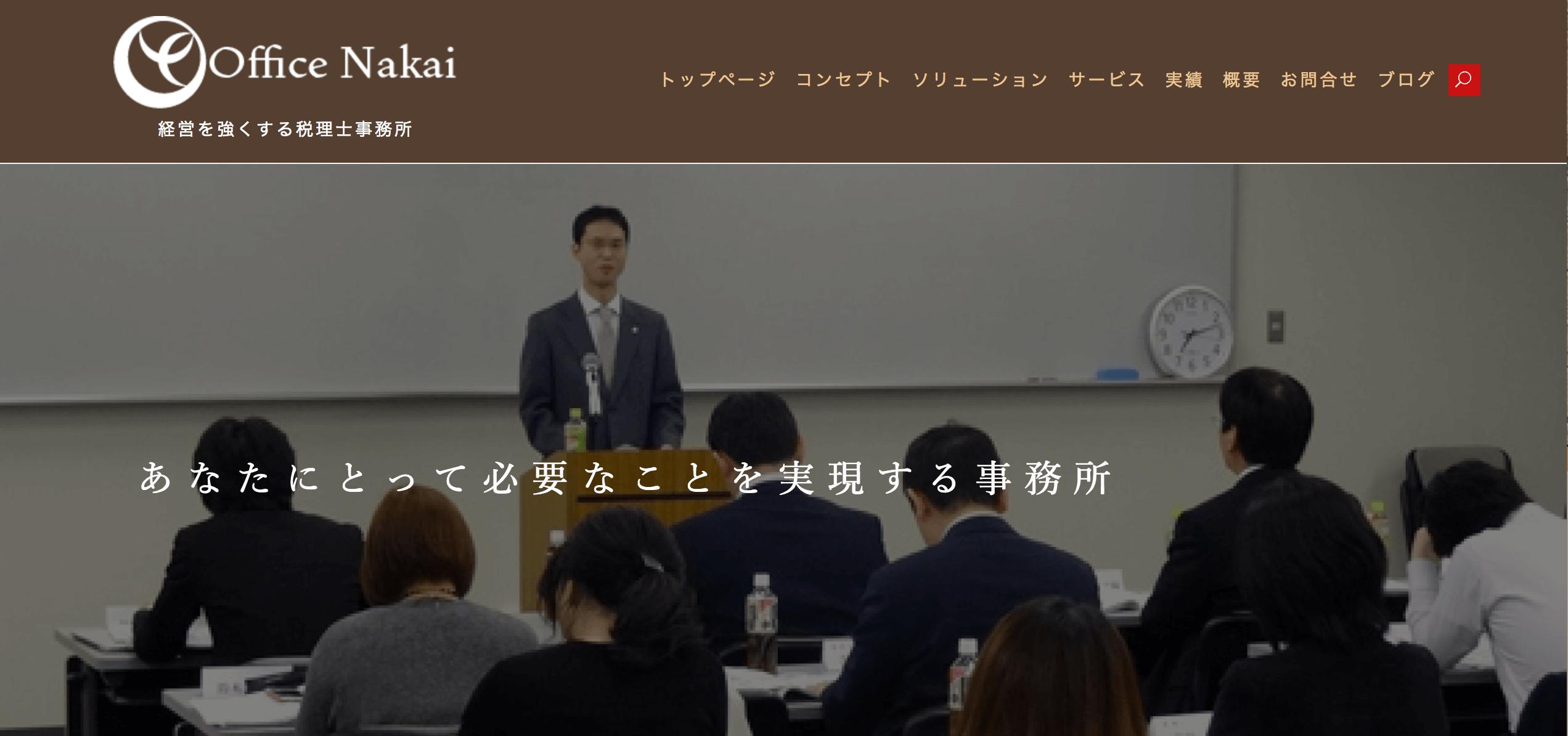 コーポレートサイトー中井徹哉税理士事務所様