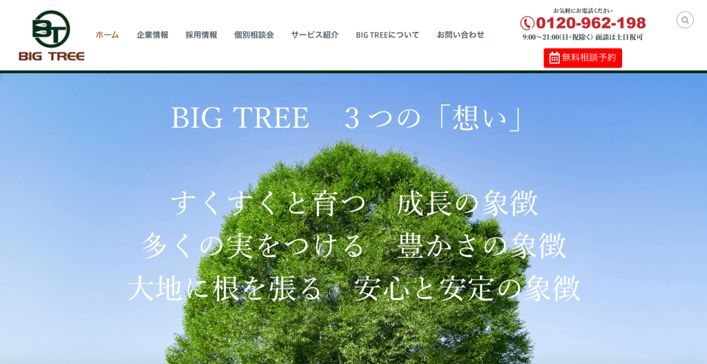 BIG TREE株式会社様