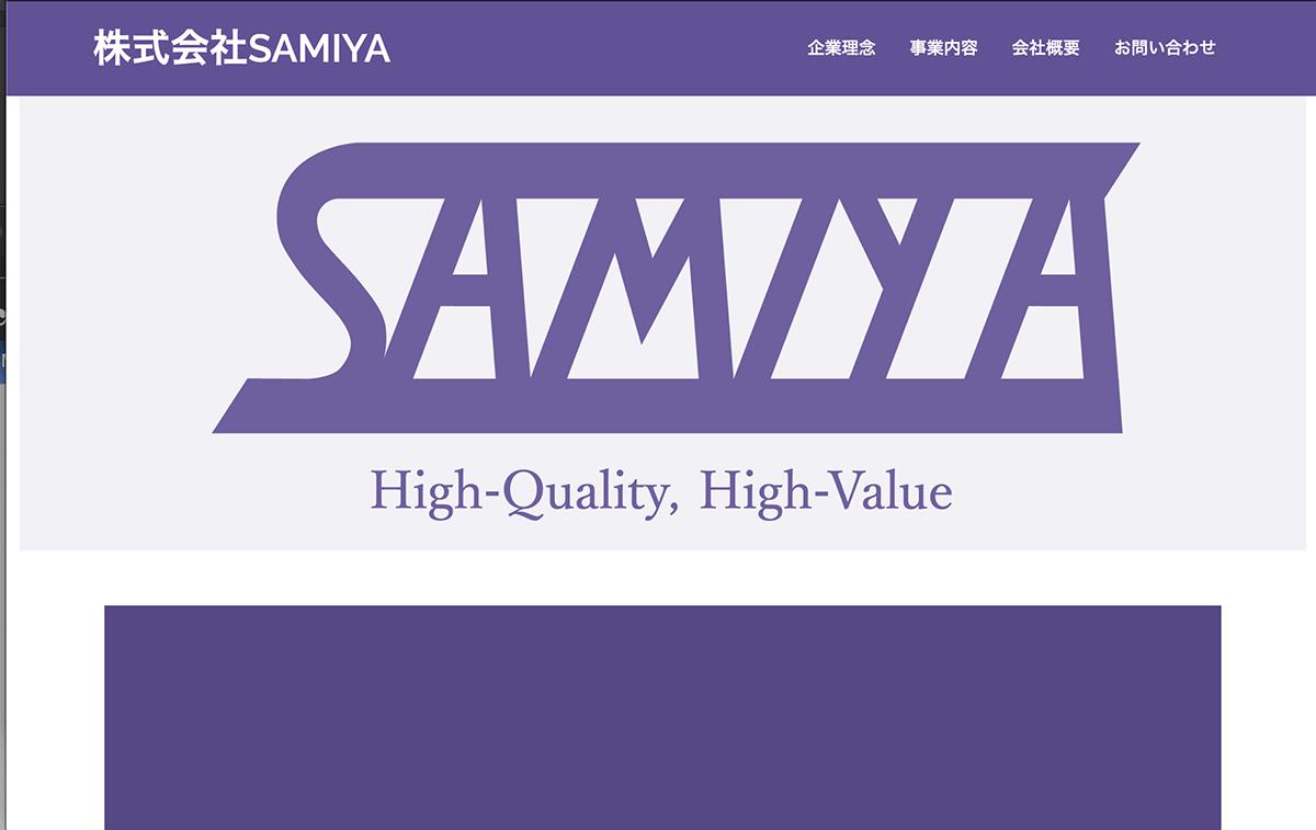 株式会社SAMIYA様