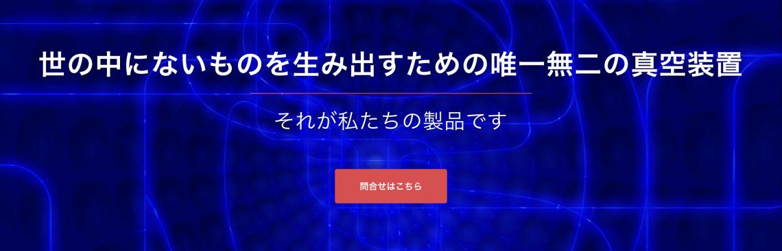 テクノリサーチ株式会社様